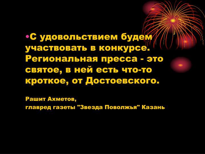 С удовольствием будем участвовать в конкурсе. Региональная пресса - это святое, в ней есть что-то кроткое, от Достоевского.