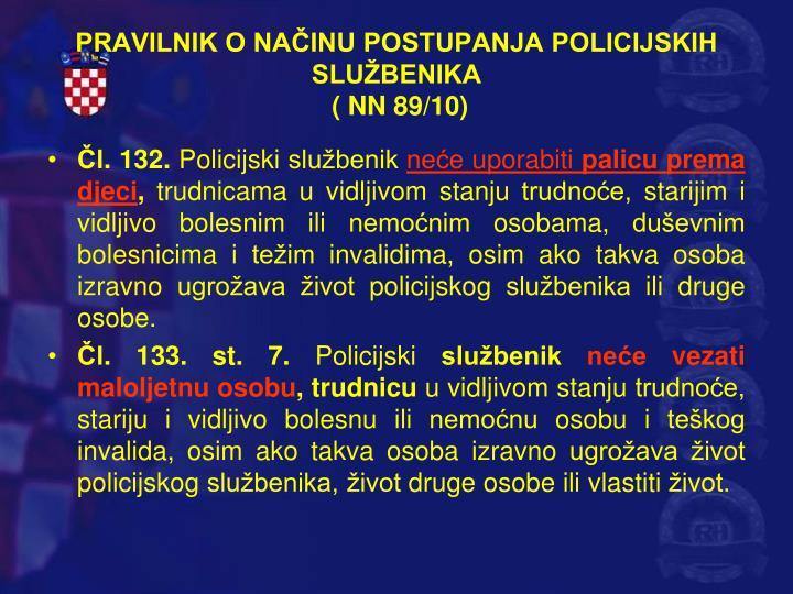 PRAVILNIK O NAČINU POSTUPANJA POLICIJSKIH SLUŽBENIKA