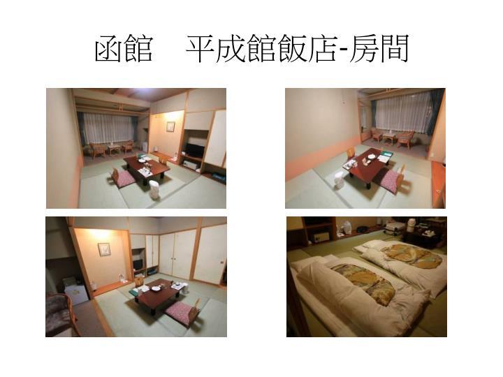 函館 平成館飯店