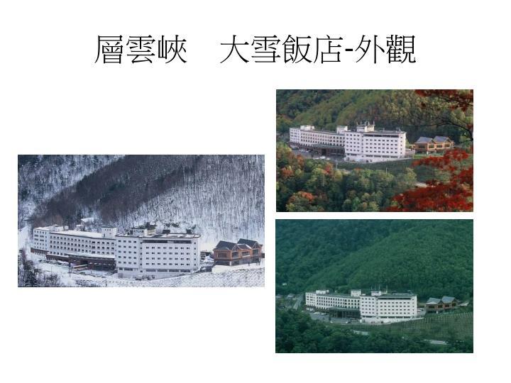 層雲峽 大雪飯店
