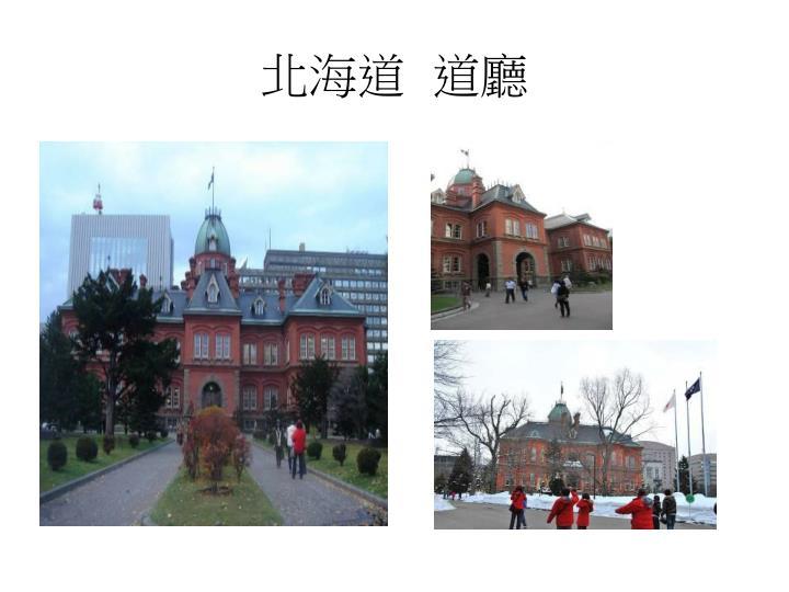北海道  道廳