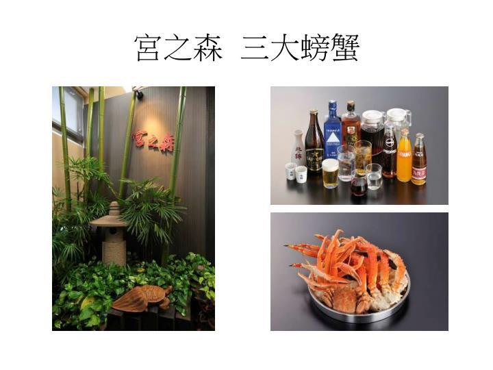 宮之森  三大螃蟹