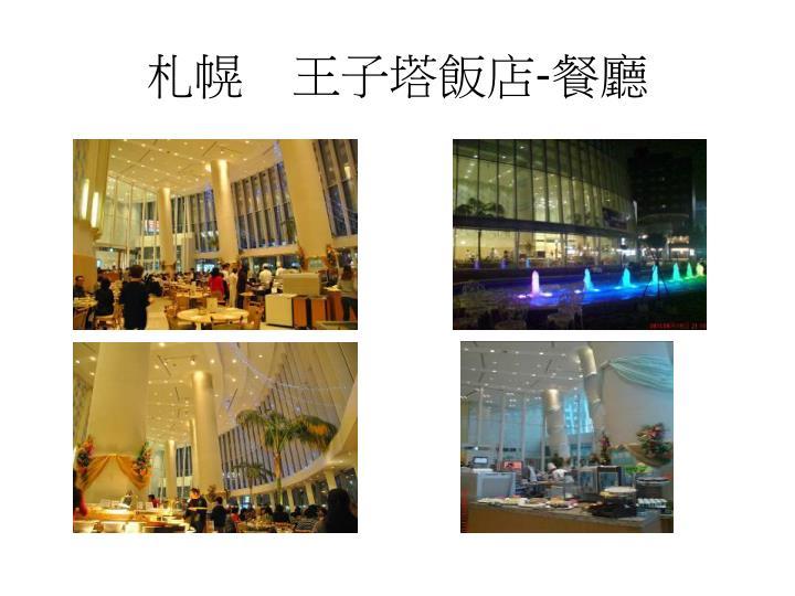 札幌 王子塔飯店