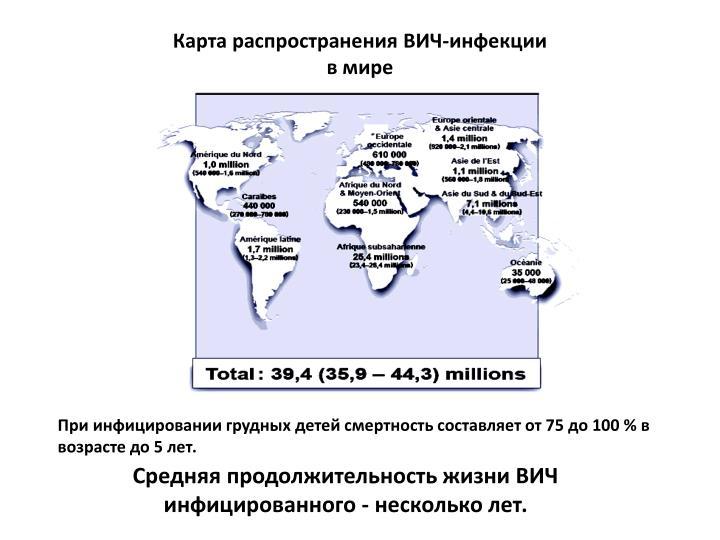 Карта распространения ВИЧ-инфекции