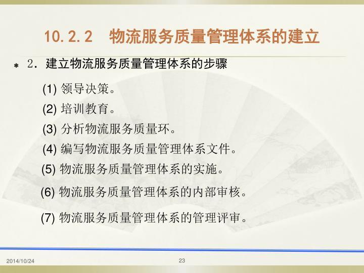 10.2.2  物流服务质量管理体系的建立