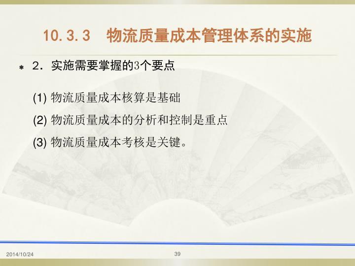 10.3.3  物流质量成本管理体系的实施