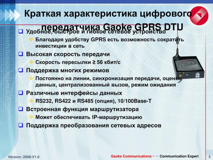 Краткая характеристика цифрового передатчика