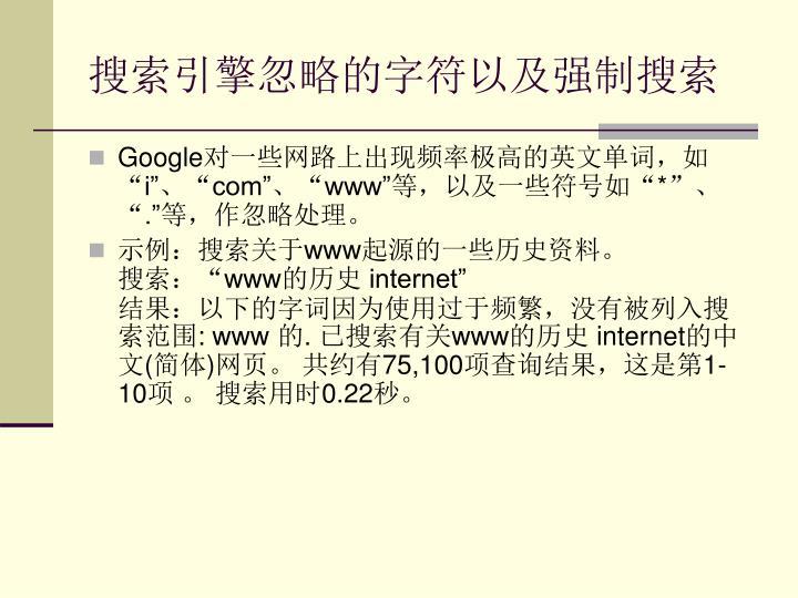 搜索引擎忽略的字符以及强制搜索