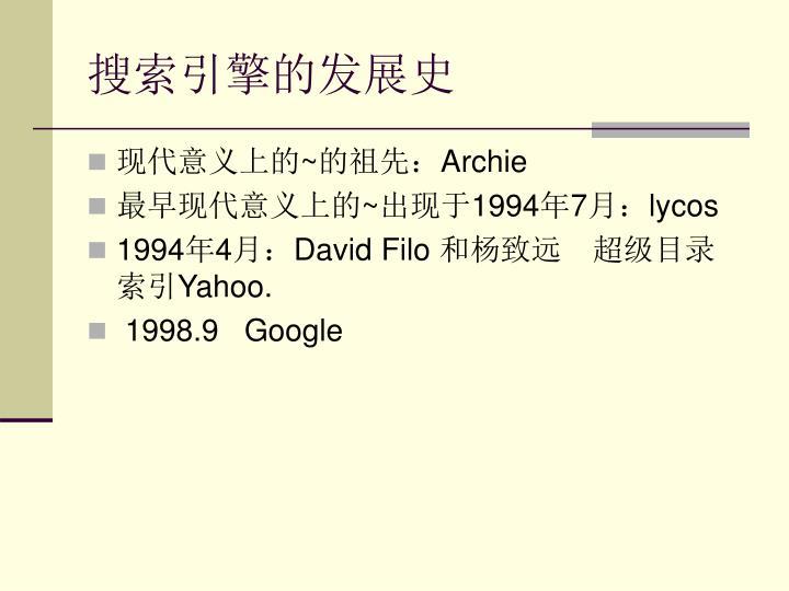 搜索引擎的发展史