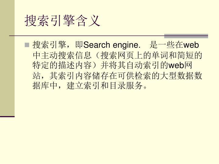 搜索引擎含义