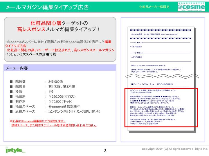 メールマガジン編集タイアップ広告