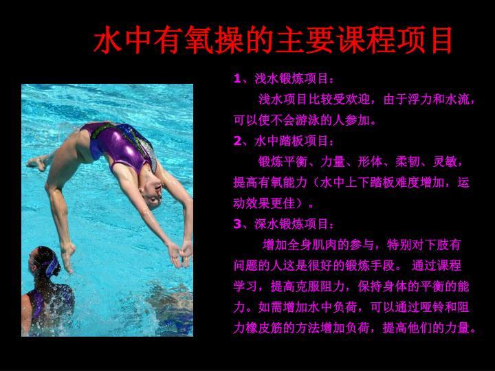 水中有氧操的主要课程项目
