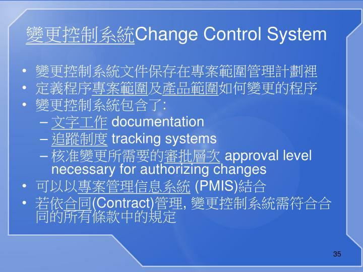 變更控制系統