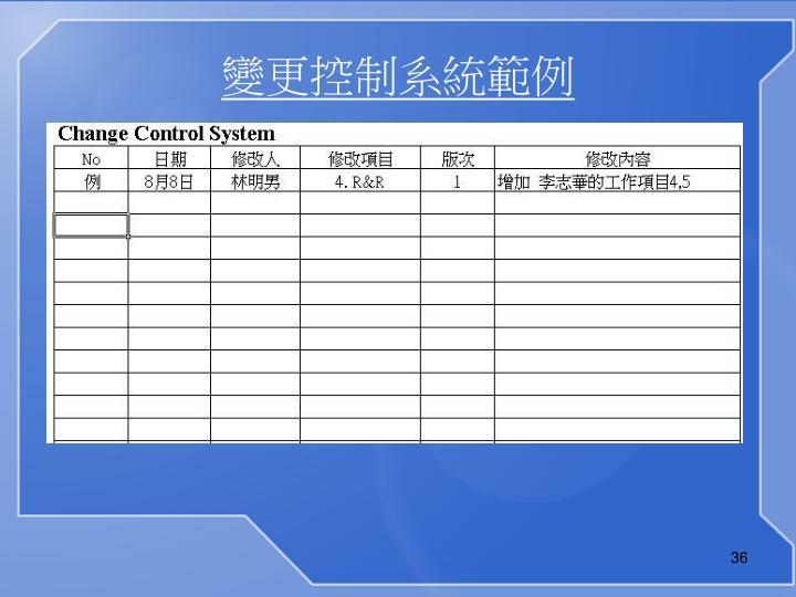變更控制系統範例
