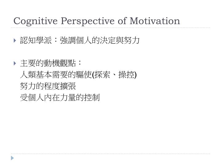 Cognitive Perspective of Motivation