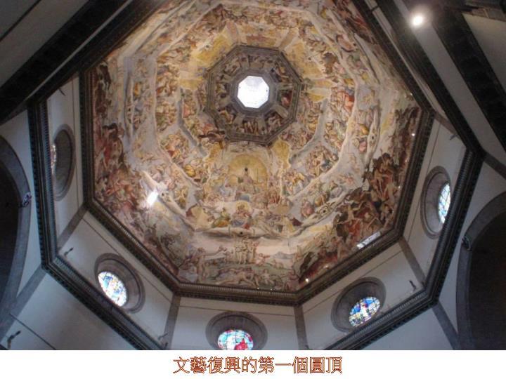 文藝復興的第一個圓頂