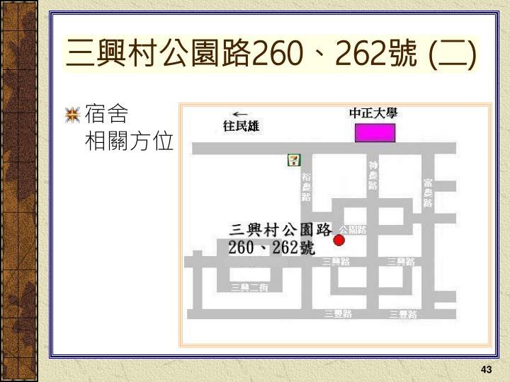 三興村公園路