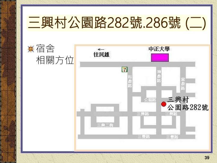 三興村公園路282號.286號