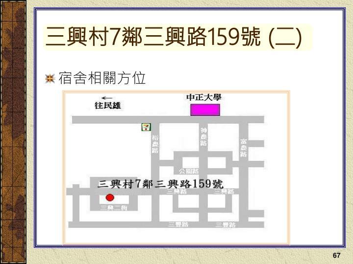 三興村7鄰三興路159號