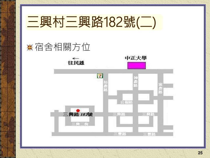 三興村三興路182號