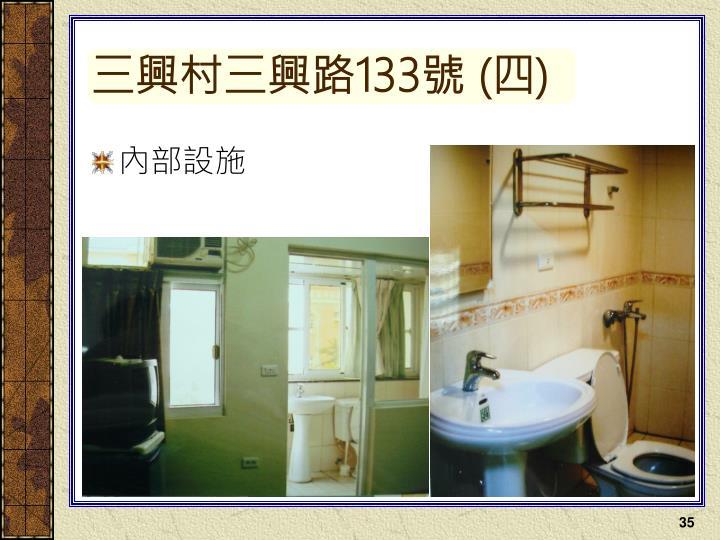 三興村三興路133號