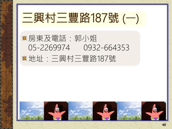 三興村三豐路
