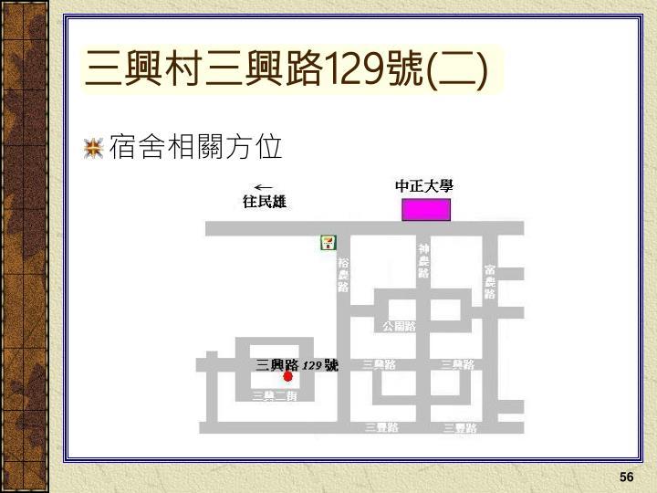 三興村三興路129號