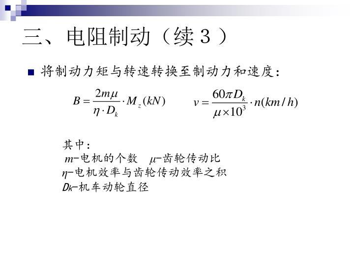 三、电阻制动(续3)