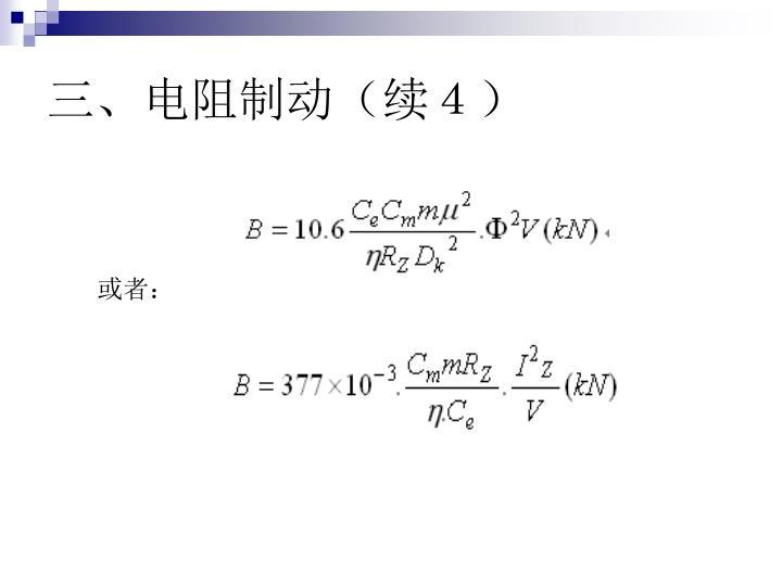 三、电阻制动(续4)