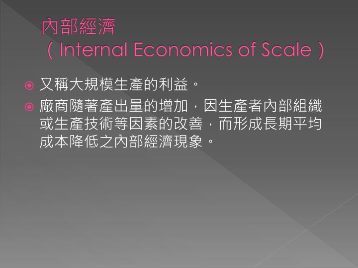 Internal economics of scale