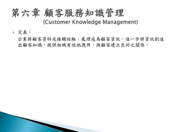 第六章 顧客服務知識管理