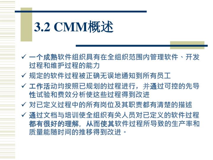 3.2 CMM
