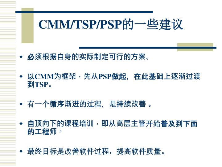 CMM/TSP/PSP
