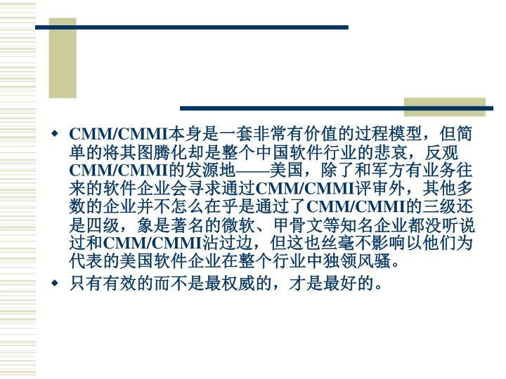 CMM/CMMI
