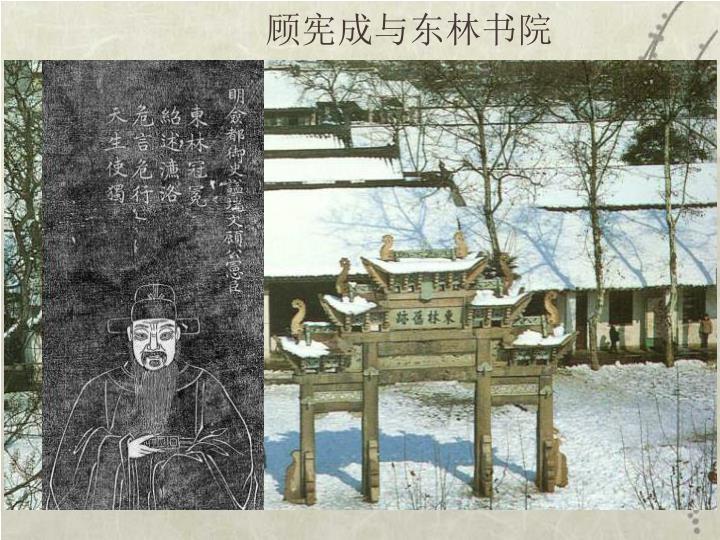 顾宪成与东林书院