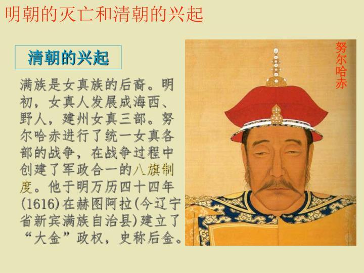 明朝的灭亡和清朝的兴起