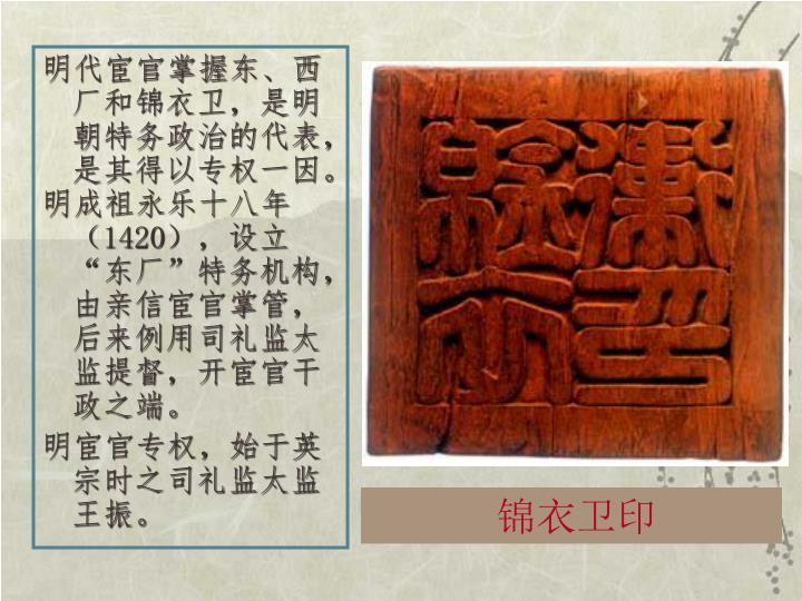 明代宦官掌握东、西厂和锦衣卫,是明朝特务政治的代表,是其得以专权一因。