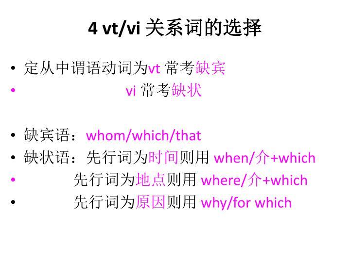 4 vt/vi 关系词的选择