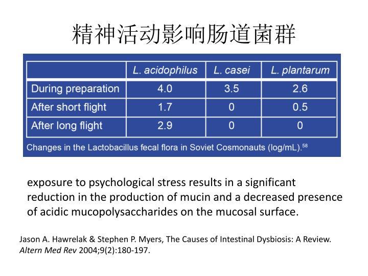 精神活动影响肠道菌群