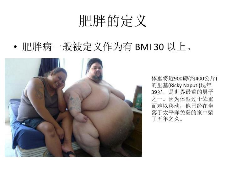 肥胖的定义
