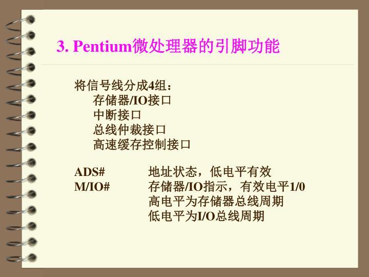3. Pentium