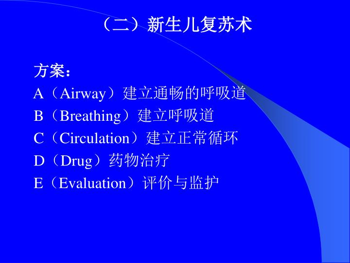 (二)新生儿复苏术