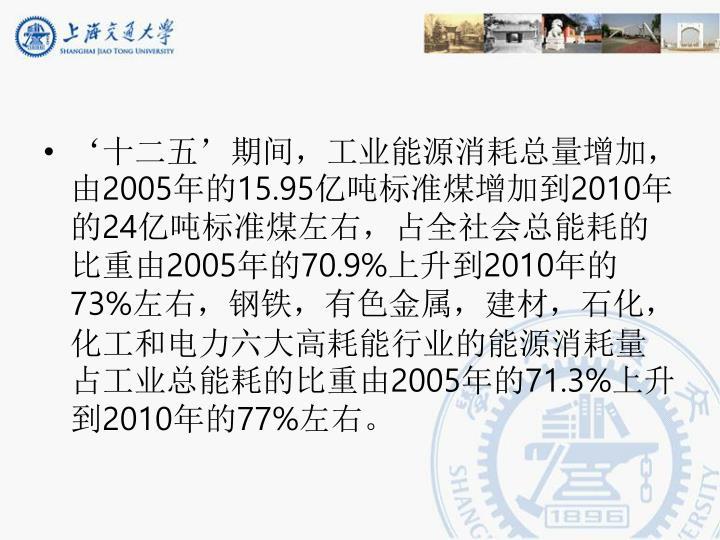 '十二五'期间,工业能源消耗总量增加,由
