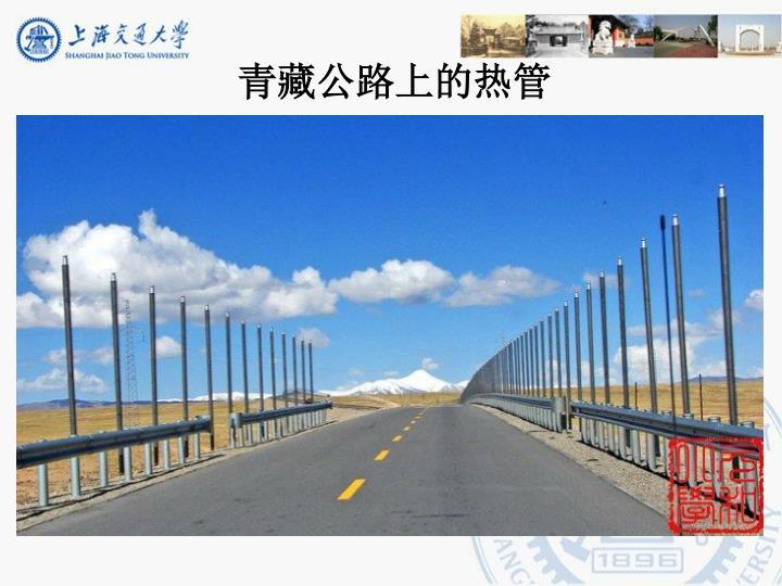 青藏公路上的热管