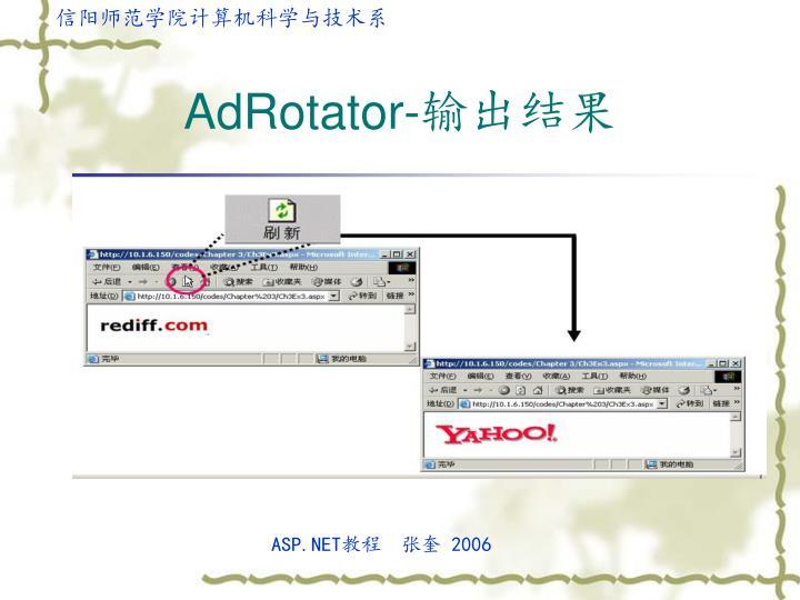 AdRotator-