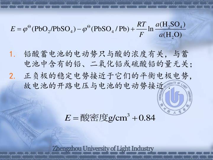 铅酸蓄电池的电动势只与酸的浓度有关,与蓄电池中含有的铅、二氧化铅或硫酸铅的量无关;