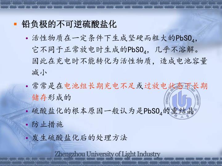 铅负极的不可逆硫酸盐化