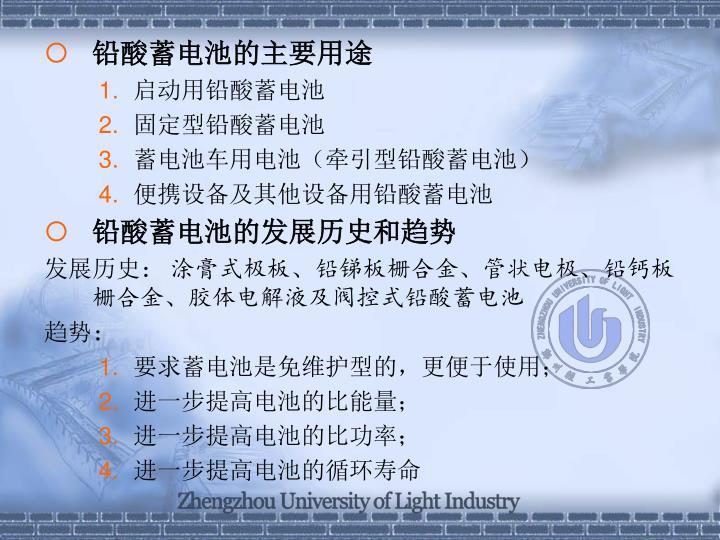 铅酸蓄电池的主要用途