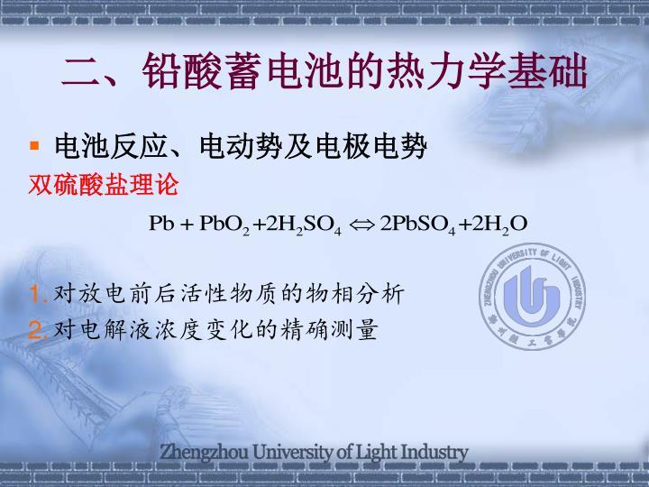 二、铅酸蓄电池的热力学基础