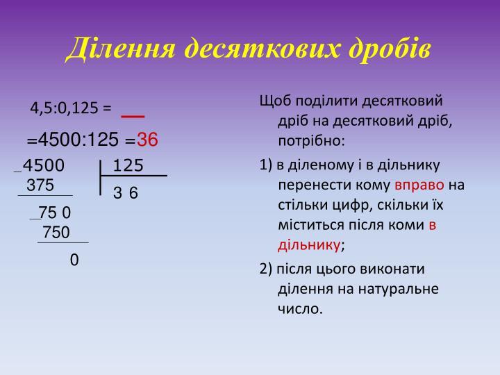 Ділення десяткових дробів